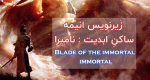 زیرنویس فارسی انیمه Blade of the Immortal 2019 Immortal