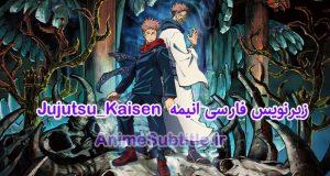 زیرنویس فارسی انیمه Jujutsu Kaisen