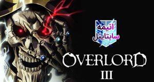 زیرنویس فارسی انیمه Overlord 3 زیرنویس فارسی انیمه Overlord III زیرنویس فارسی اختصاصی انیمه اورلرد سه انیمه سابتایتل انیمهسابتایتل AnimeSubtitle
