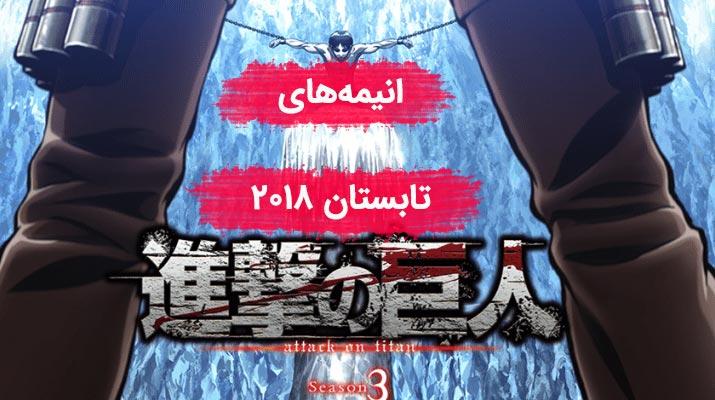 زیرنویس فارسی حمله به غول اتک آن تایتان attack on titan Shingeki no Kyojin زیرنویس فارسی انیمه زیرنویس انیمه سابتایتل